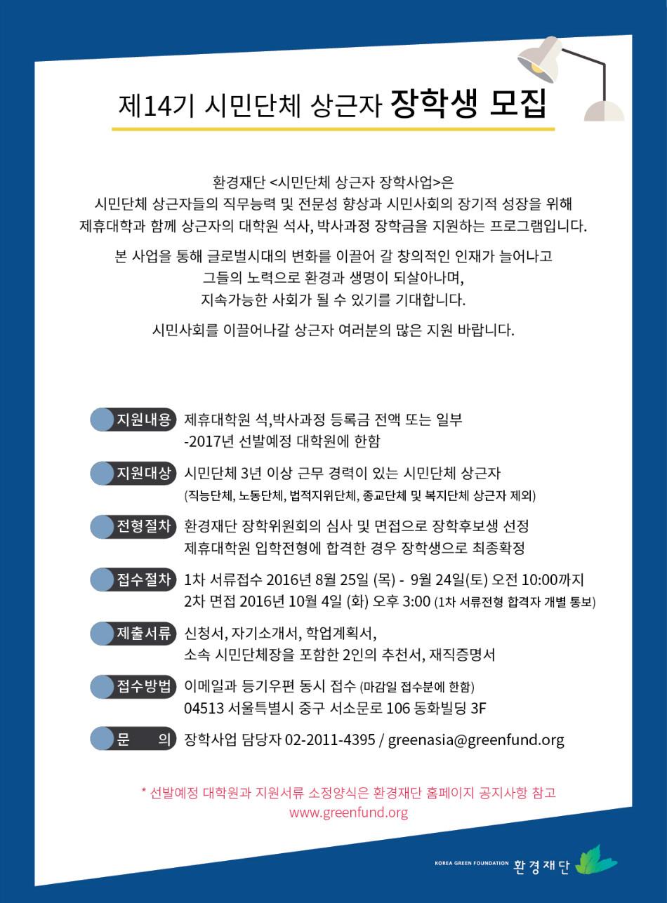 14기 시민단체 상근자 장학생 모집 (수정).jpg