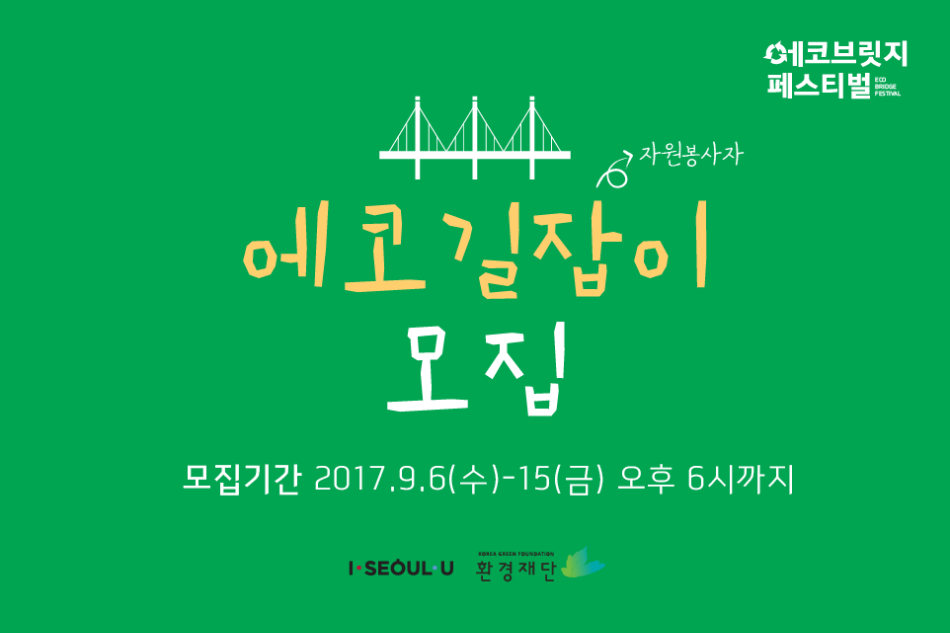 에코브릿지페스티벌_에코길잡이_카드뉴스-01.png