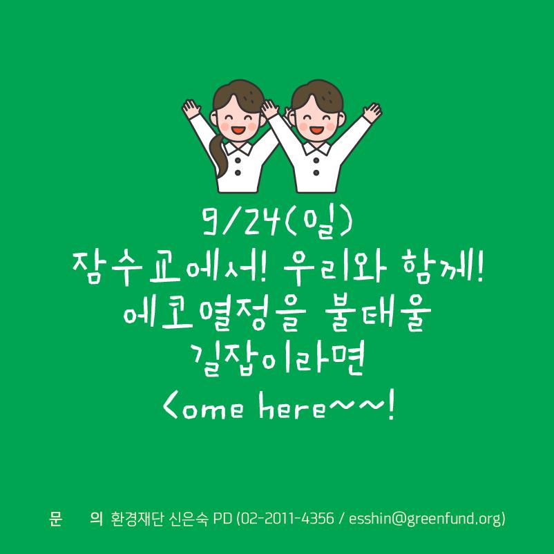 에코브릿지페스티벌_에코길잡이_카드뉴스-04.png