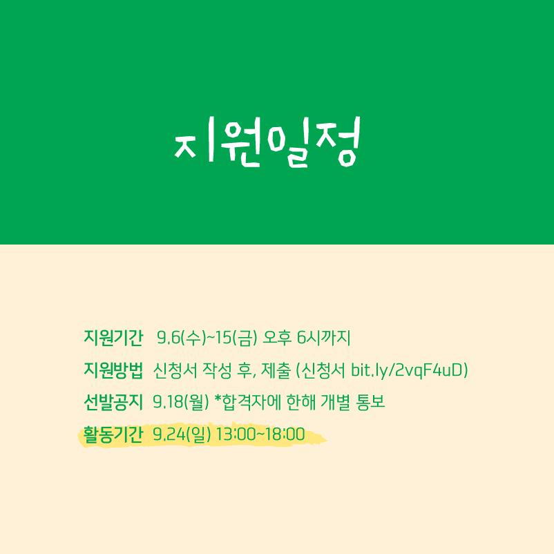 에코브릿지페스티벌_에코길잡이_카드뉴스-03.png