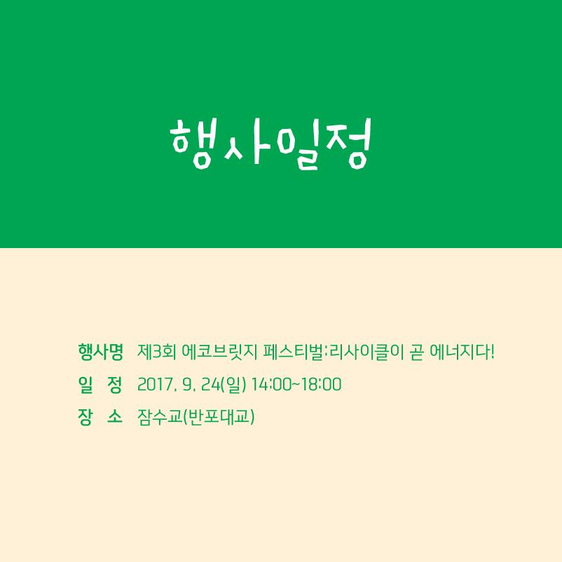 에코브릿지페스티벌_에코길잡이_카드뉴스-02.png