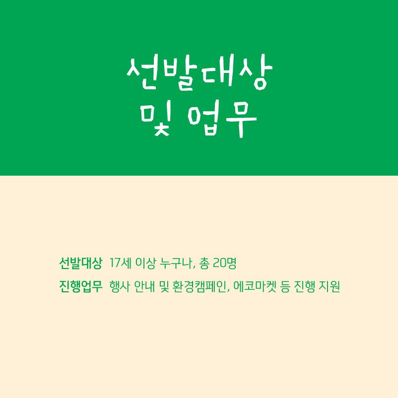 에코브릿지페스티벌_에코길잡이_카드뉴스-05.png
