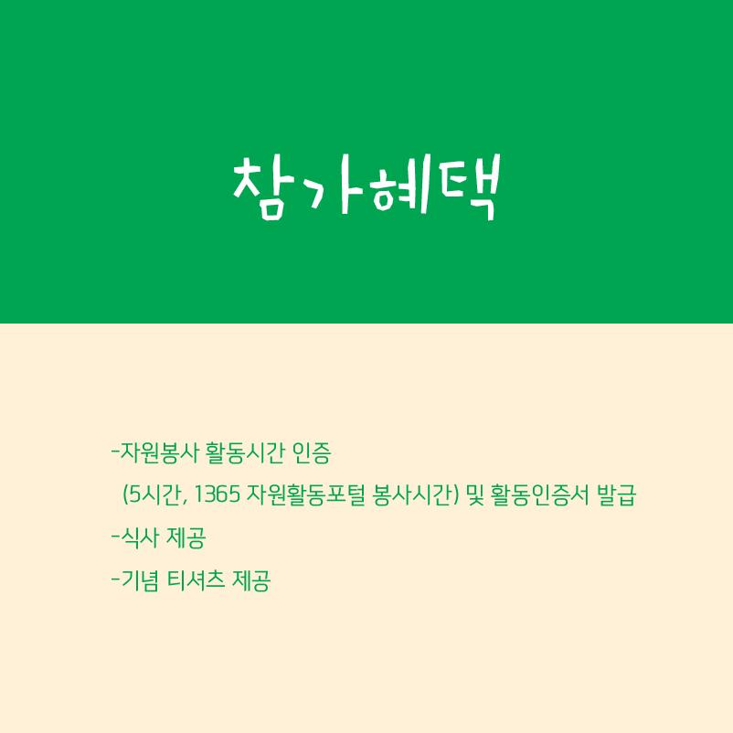 에코브릿지페스티벌_에코길잡이_카드뉴스-06.png