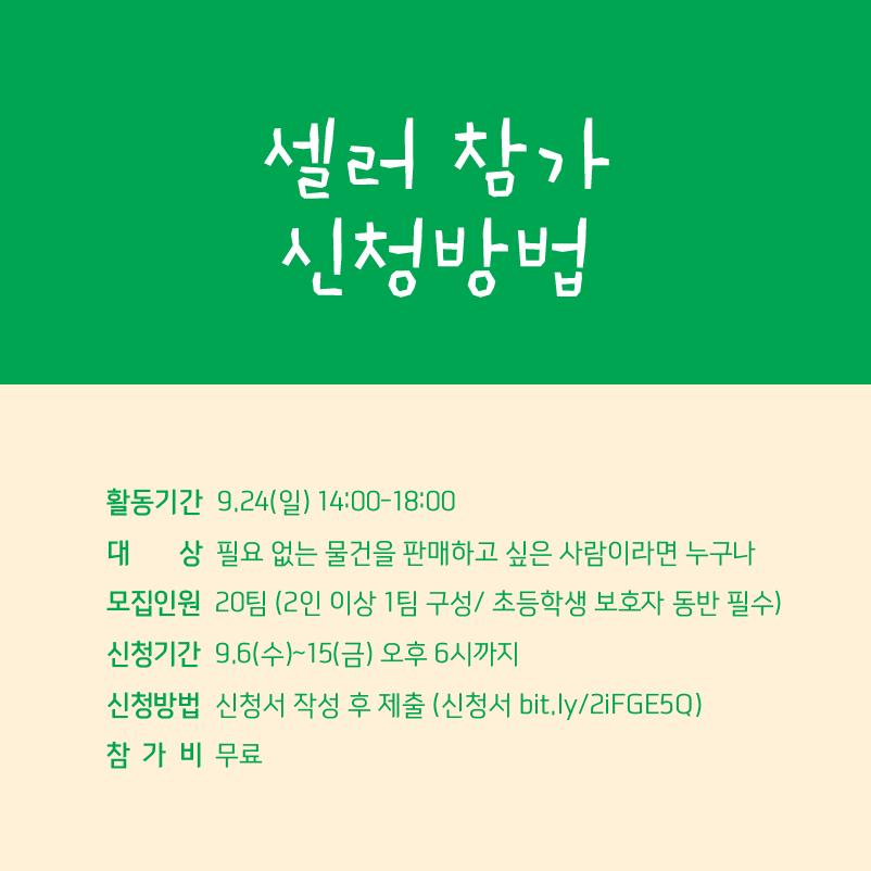 에코브릿지페스티벌_에코셀러모집_카드뉴스-02.png