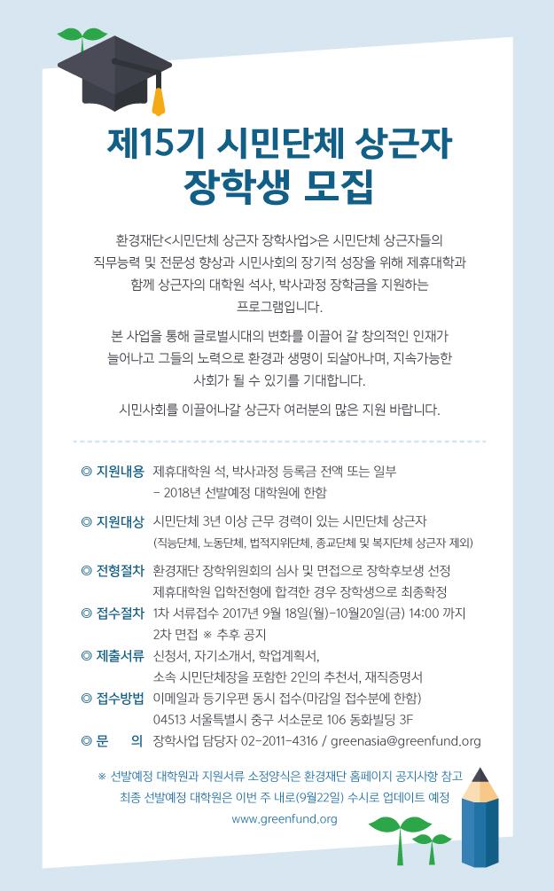 시민단체상근자-장학생모집_15기_2_1.jpg