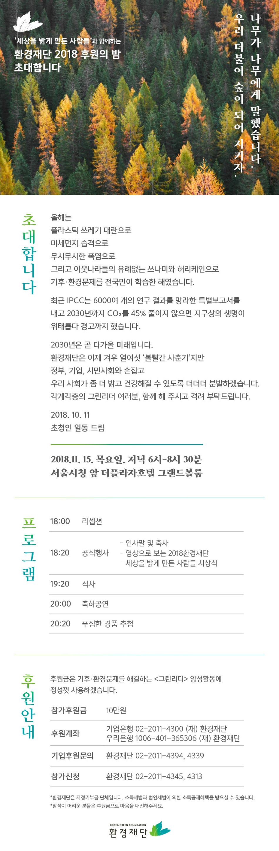 2018후원의밤초대장_웹 버전.jpg