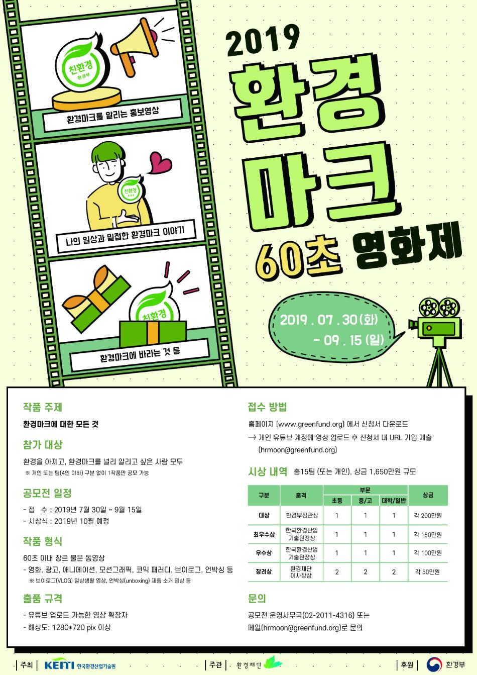 환경마크 포스터.jpg
