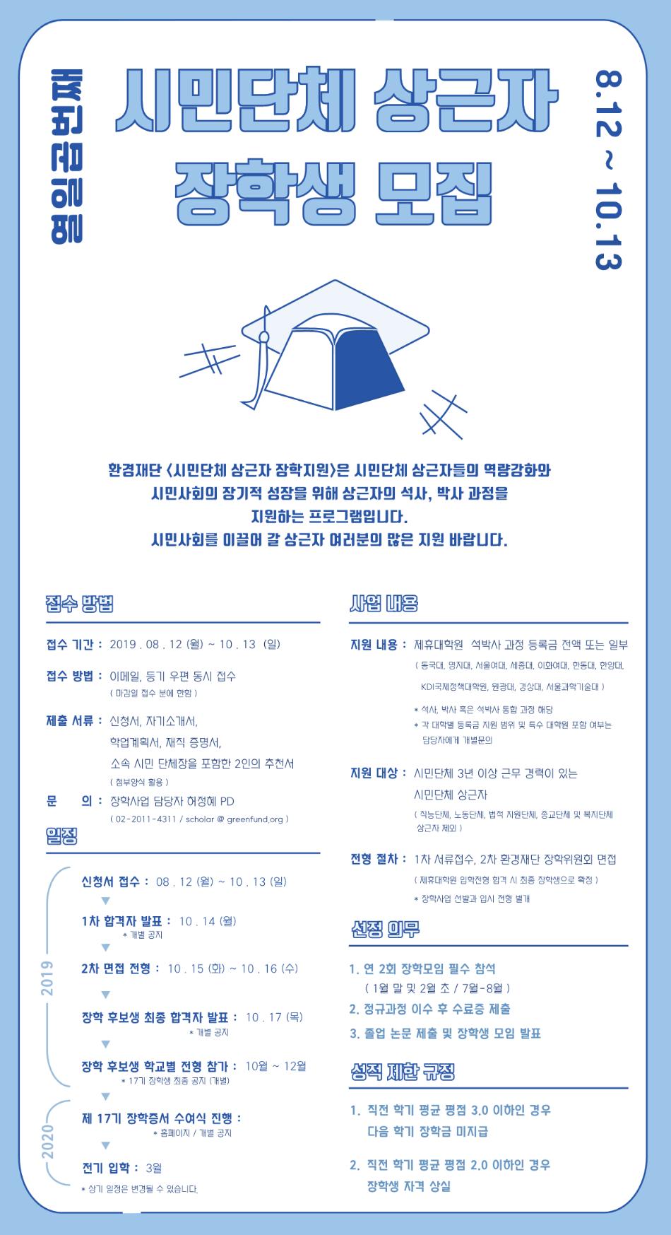 장학지원 포스터(추가연장)_1.png